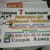 Ахмад Саидов 7-13