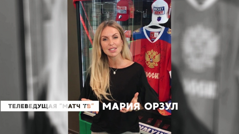 SLGF2018 приглашает Мария Орзул ведущая Матч ТВ