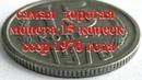 Сколько стоит самая дорогая монета ссср 15 копеек 1970 года Периода 1961 - 1991 гг