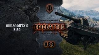 EpicBattle #89: mihano0123 / E 50 World of Tanks