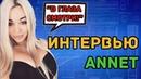 Анна Костенко Annet Nova CoilNova - интервью техноблогера №2