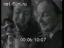 1966 год Слобода Дымково Мастерицы дымковской игрушки