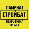 Ламинат Симферополь СТРОЙБАТ