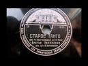 Братья Лепянские – Старое танго (1956 год)