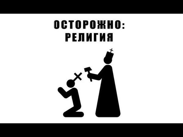 18 Мультфильм про религию с юмором и в точку мат