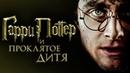 Гарри Поттер и Проклятое дитя Обзор / Трейлер 3 на русском