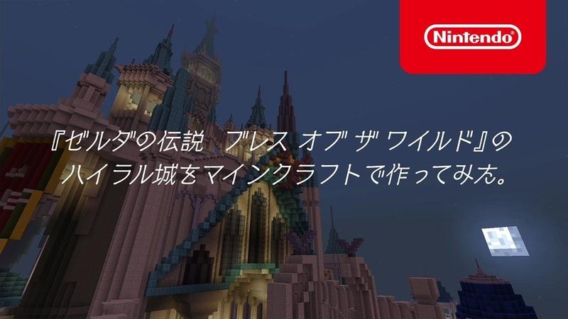 『ゼルダの伝説 ブレス オブ ザ ワイルド』のハイラル城をマインクラフトで作ってみました。 「Team 京」作品