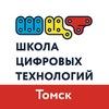 Школа цифровых технологий. Томск, Северск.