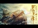 Легенда древнего меча 2018 Трейлер Ван Лихом Виктория Сун