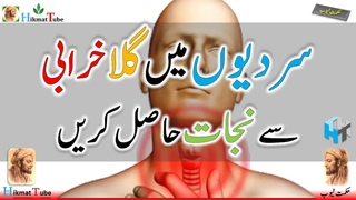throat problems / throat pain / throat pain home remedies / throat pain medicine