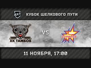 ХК Тамбов Тамбов  Ижсталь Ижевск 17:00
