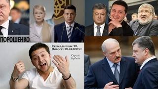 Сергей Будков. Разбор Разведданных.
