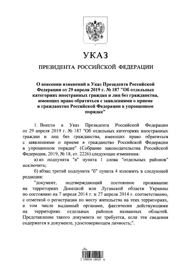 В России раскрыли, как миллионы украинцев смогут получить гражданство РФ по упрощенке