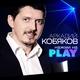 Аркадий Кобяков - Воспоминания