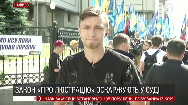 Пікет під КСУ З чим прийшли активісти Костянтин Козак Новаленко ІнфоДень 04 07 19