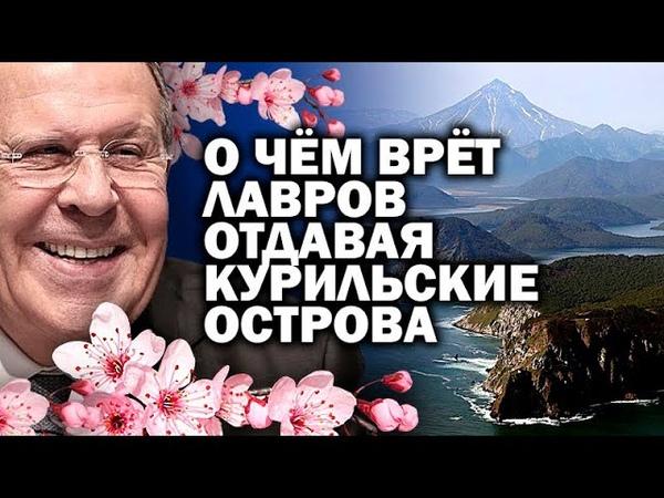 Еврей Сергей Лавров: Курилы отдадим японцам! Очередное предательство еврейского Кремля.