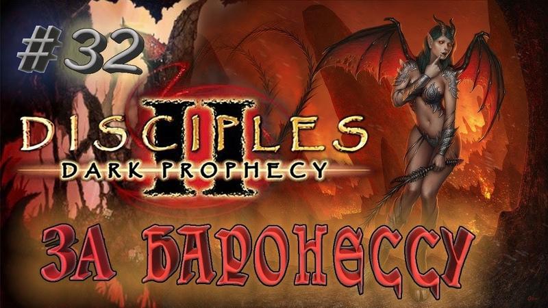 Прохождение Disciples 2 Dark prophecy За Баронессу серия 32 Битва с Астеротом