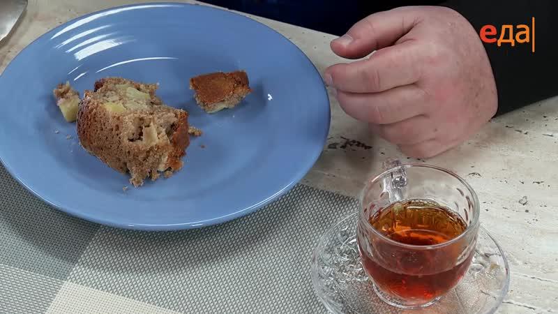 Дежурный по кухне - Шарлотка из цельнозерновой муки