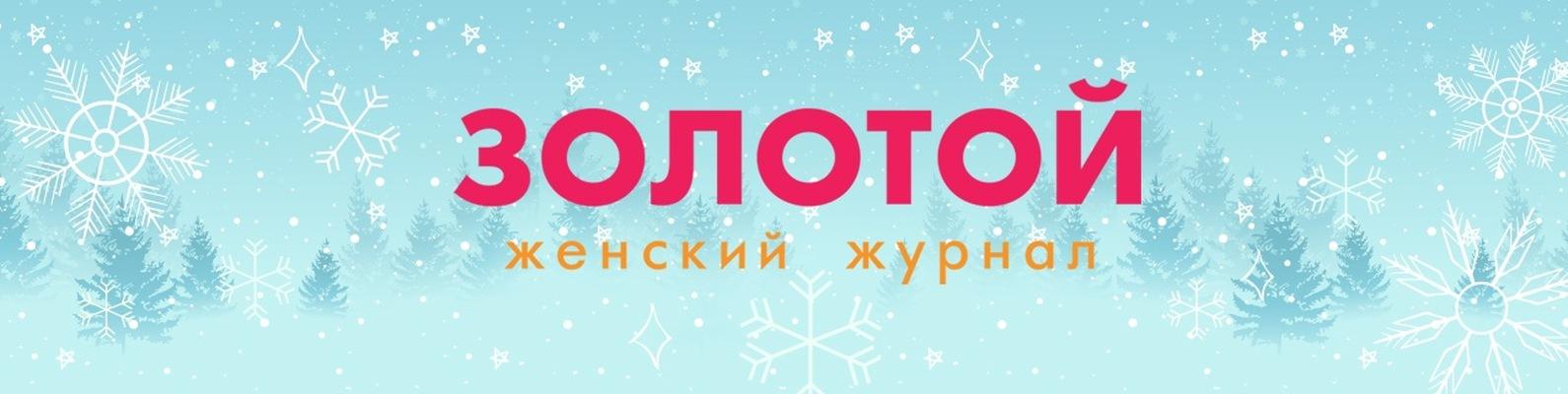 dff98335aafd Журнал ЗОЛОТОЙ   ВКонтакте
