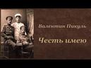 Валентин Пикуль Честь имею Аудиокнига 2