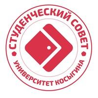 Логотип Студенческий совет РГУ имени А.Н. Косыгина