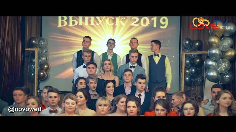 ТЭЛ Выпускник 2019