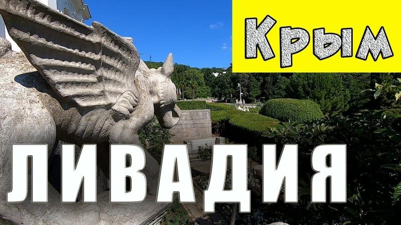 Ливадия, история Белого дворца. Крым интересные места. Императорская семья в Крыму.