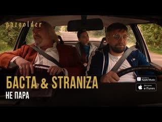 Баста & STRANIZA - Не пара .и I клип #vqmusic
