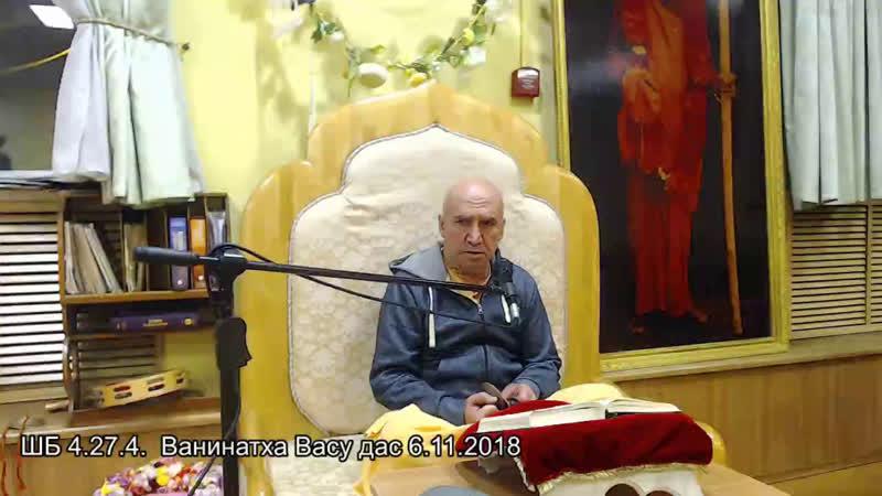 ШБ 4 27 4 Ванинатха Васу дас 6 11 2018