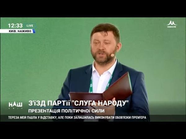Список партії Слуга народу. Корнієнко та Разумков презентували перших 100 кандидатів. НАШ 09.06