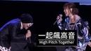 【一起飆高音 High Pitch Together】LIVE @ Our Voices 飆到雲頂和獅城演唱會- with 李佳薇 Jess Lee