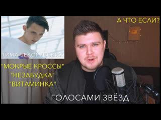 Премьера! Тима Белорусских (Главные хиты голосами звезд) NECHAEV (Нечаев)