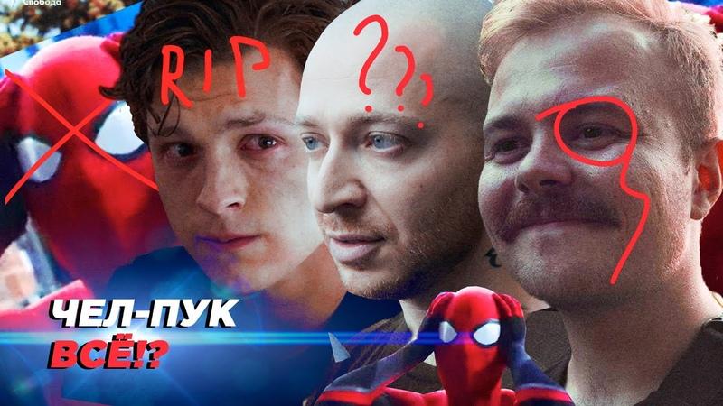 ЧЕЛОВЕК-ПАУК покинет MARVEL, Почему OXXXY защищает Егора Жукова, Матрица 4, зачем Ресторатору СТОЛ