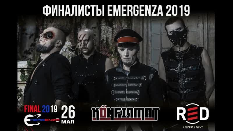 Интервью с группой KONFIRMAT финалистами фестиваля Emergenza Russia 2019