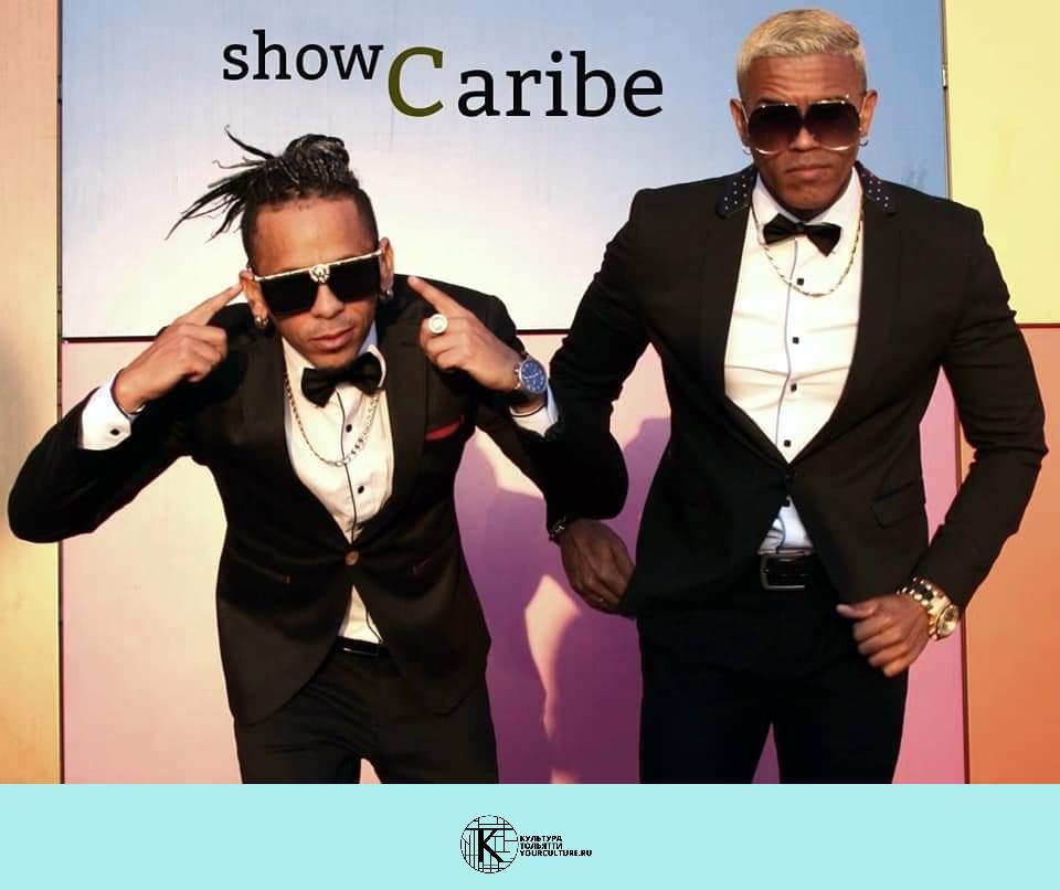 Латинская вечеринка с шоу Caribe