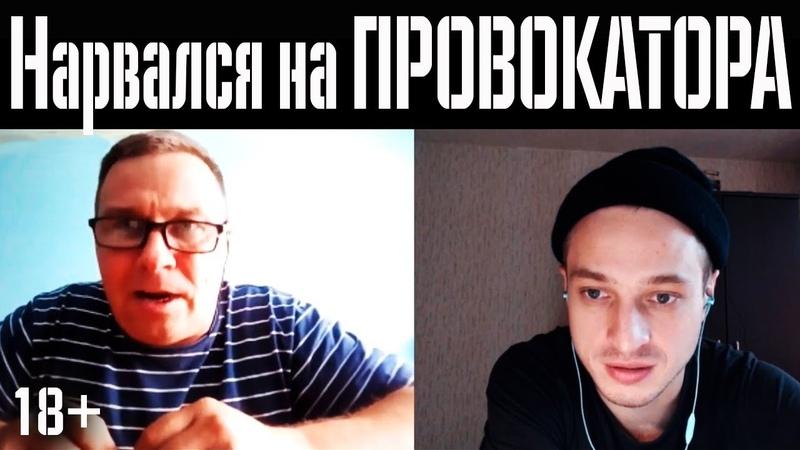 Женя Токарев тролит ПРОВОКАТОРОВ в Чат Рулетке