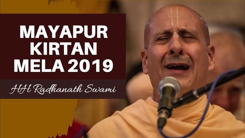 Mayapur Kirtan Mela 2019 (Day 2) - HH Radhanath Swami