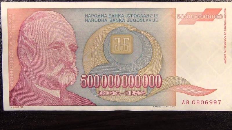 Обзор банкнота ЮГОСЛАВИЯ Пятьсот Миллиардов динаров 1993 год Йован Змай национальная библиотека