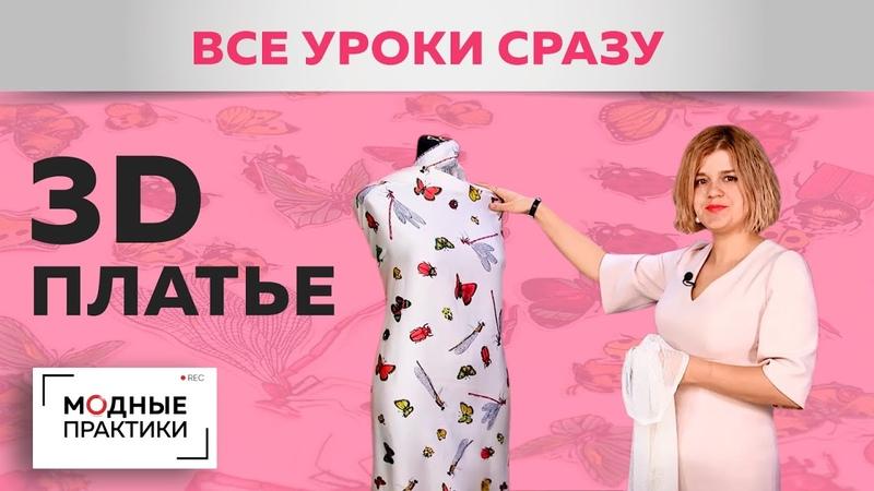 [Повтор] Легкое летнее платье с 3D эффектом. С сеткой, расклешением и аппликацией.