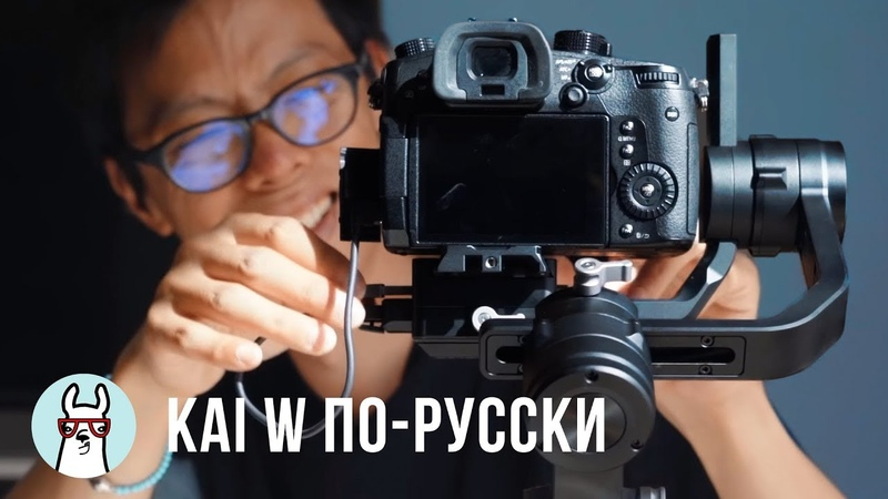 Kai W по-русски: Знакомство с DJI Ronin-S
