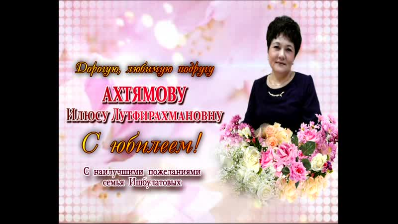 04-09-19 Ахтямову