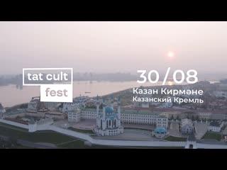 Tat cult fest 30.08 / карта фестиваля и расписание