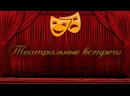 Театральные встречи 1978 Аркадий Райкин