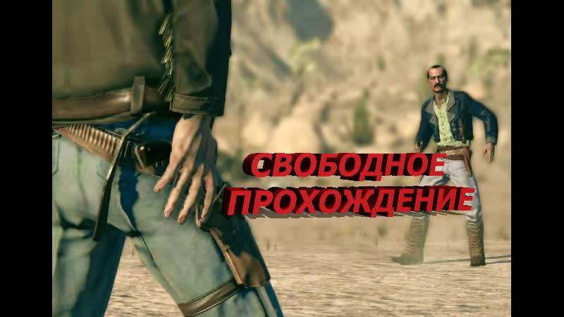 Call of Juarez братская кровь 8часть