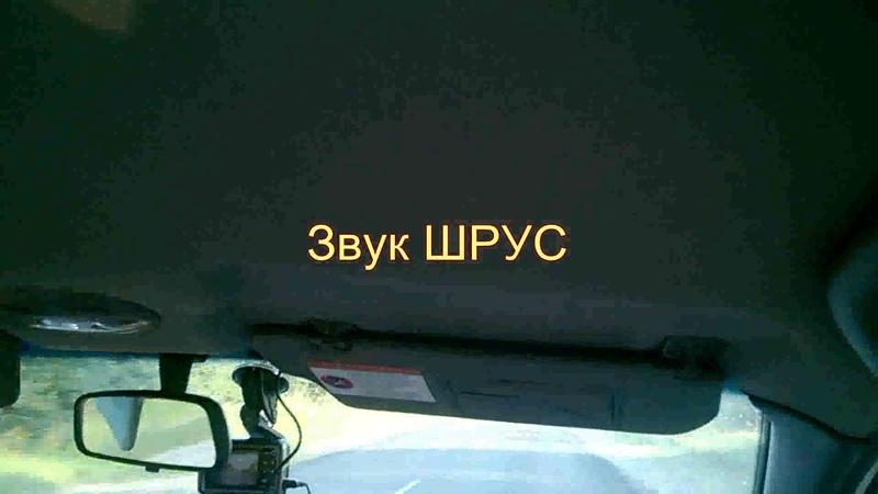 Шум при вибрации ШРУС для Сергея.