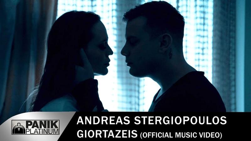 Ανδρέας Στεργιόπουλος Γιορτάζεις Official Music Video