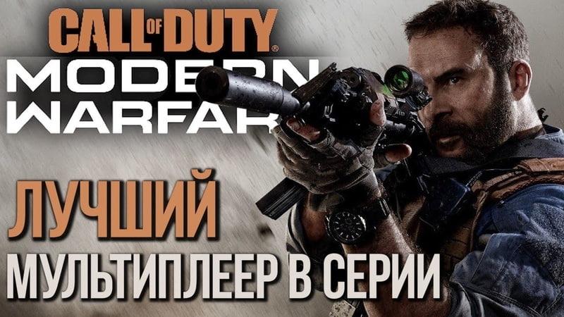 Modern Warfare 2019 БОГОПОДОБНАЯ КОЛДА Впечатления от беты превзошли все