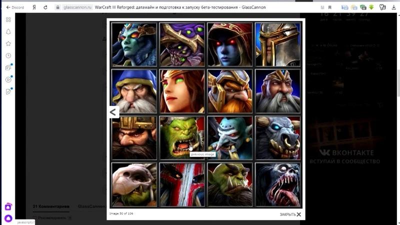 Беседа о новых иконках и моделях Warcraft : Reforged с GraSpinG