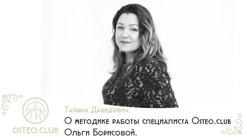 Татьяна Давидович об уникальном остеопатическом методе Ольги Борисовой