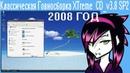 Классическая Говносборка XTreme CD v3 8 SP2 2008